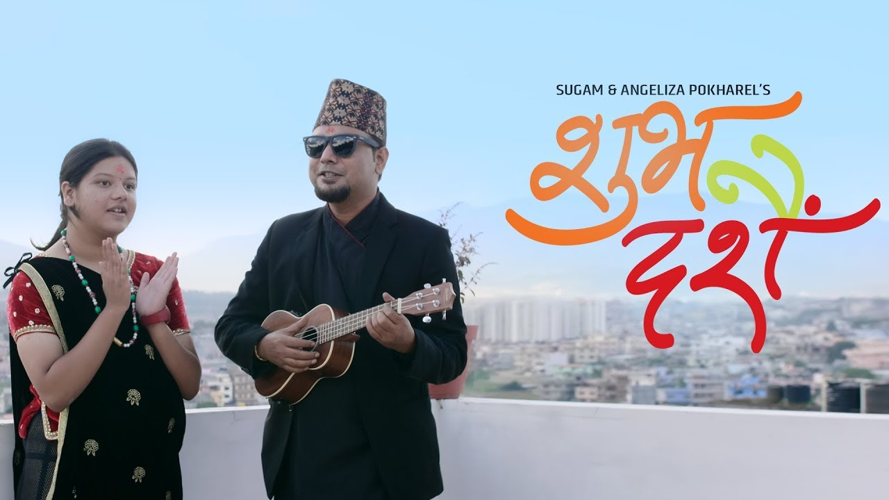 Shubha Dashain Lyrics Sugam Pokharel and Angeliza Pokharel | New Dashain Song