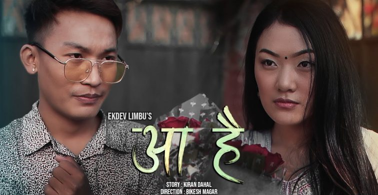 Aa Hai Lyrics - Ekdev Limbu | Ekdev Limbu Songs Lyrics, Chords, Mp3, Tabs
