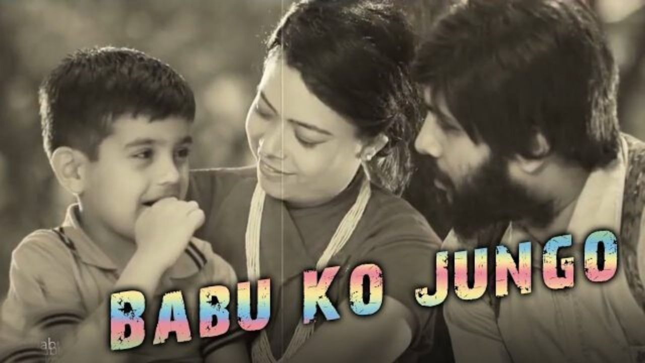 Babu Ko Jungo Lyrics – Pushpan Pradhan | Pushpan Pradhan Songs Lyrics, Chords, Mp3, Tabs