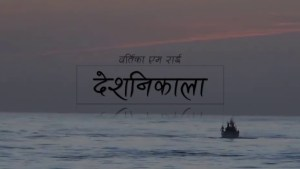 Deshnikala Lyrics – Bartika Eam Rai | Bartika Eam Rai Songs Lyrics, Chords, Mp3, Tabs