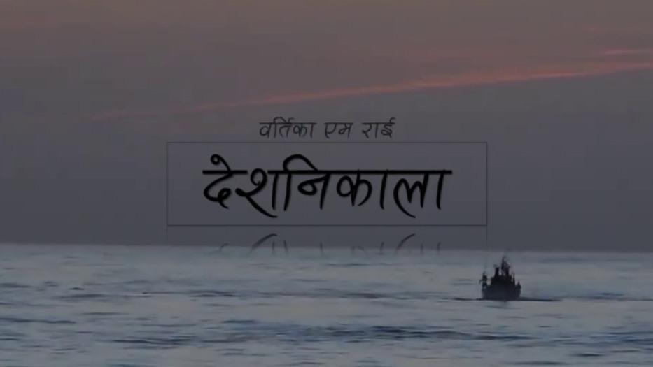 Deshnikala Lyrics - Bartika Eam Rai | Bartika Eam Rai Songs Lyrics, Chords, Mp3, Tabs