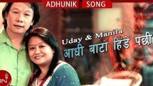 Aadhi Bato Hinde Pachhi Lyrics – Udaya Sotang & Manila Sotang