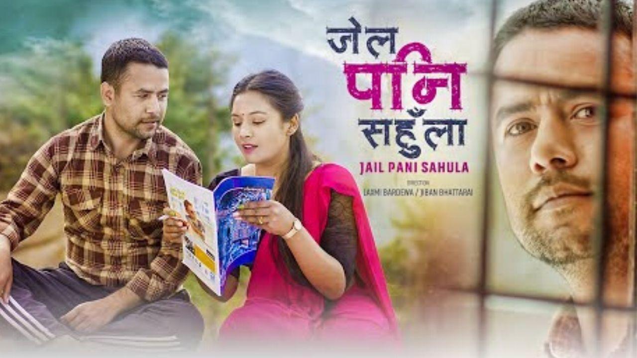 Jail Pani Sahula Lyrics – Melina Rai, Bal Bahadur Rajbanshi | Laxmi and Jiban
