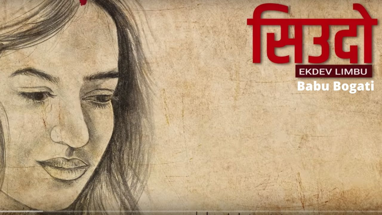 Siudo Lyrics – Babu Bogati | Ekdev Limbu | Babu Bogati Songs Lyrics, Chords, Mp3, Tabs