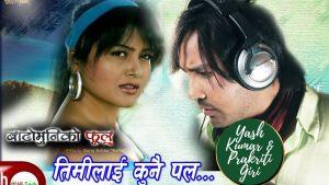 Timilai Kunai Pal Lyrics – (Bato Muniko Phool)   Yash Kumar   Prakriti Giri   Rekha Thapa