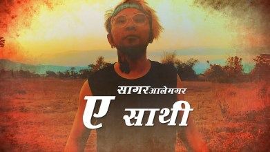 A Saathi Lyrics - Sagar Ale