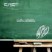 Aath Athara Album - 1974 AD   Tracklist, Lyrics, Chords