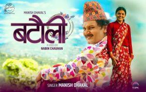 Batauli Lyrics – Manish Dhakal