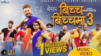 Bicha Bicha Ma 3 Besar Lyrics - Durgesh Thapa