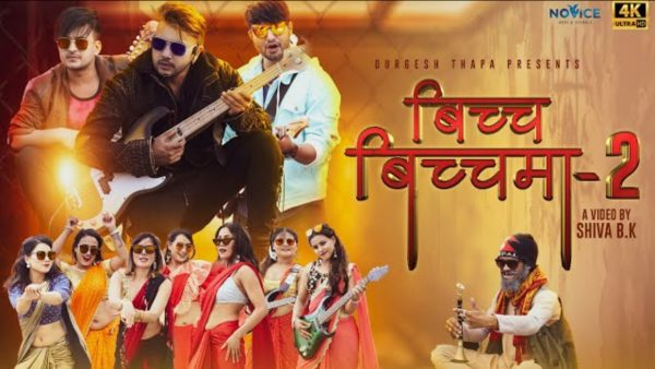 Bicha Bichama 2 (Euta Photo Khich) Lyrics – Durgesh Thapa