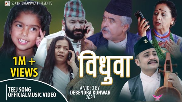 Bidhuwa – Aayusha Gautam, Geeta Devi & Hemanta Kanchha Rasaily