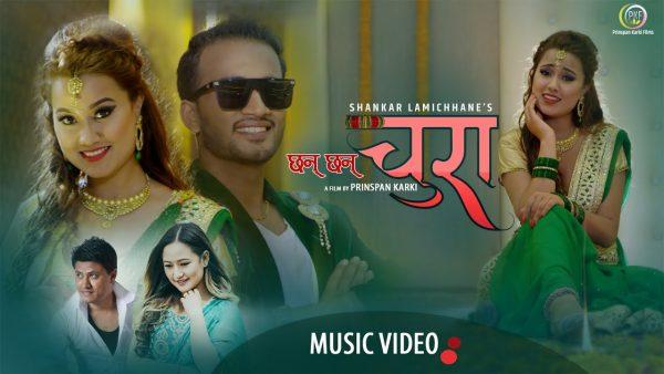 Chhan Chhan Chura Lyrics – Melina Rai, Suraj Shrestha