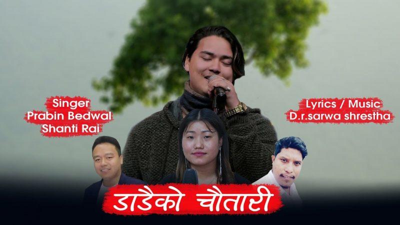 Dadai ko Chautari Lyrics – Prabin Bedwal & Shanti Rai