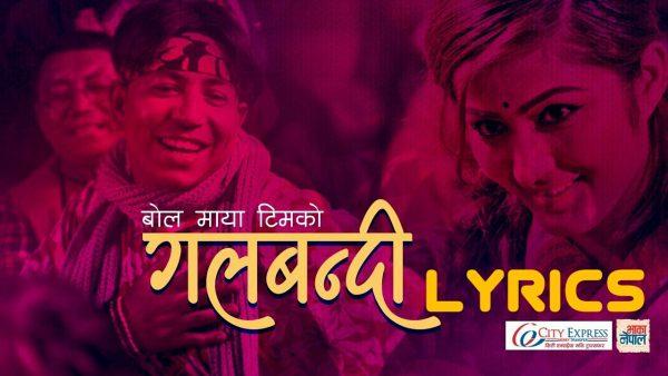 Galbandi Lyrics – Prakash Saput & Shanti Shree Pariyar