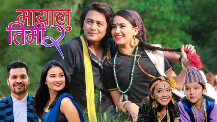 Siriri Lyrics (Mayalu Timi Kata Chhau 2) – Smita Dahal & Rajan Raj Siwakoti