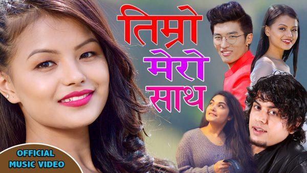 Timro Mero Satha Lyrics – Pramod Kharel & Prabisha Adhikari