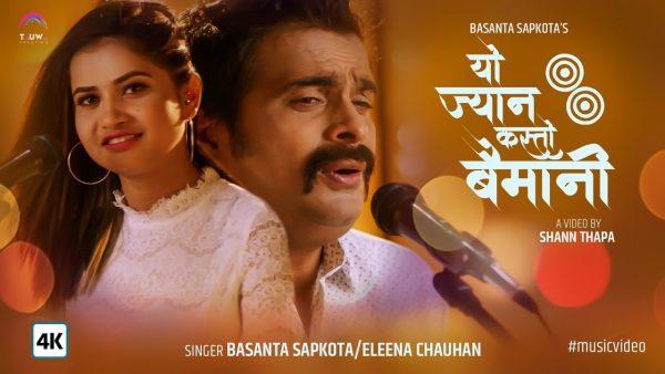 Yo Jyaan Kasto Baimani Lyrics – Eleena Chauhan & Basanta Sapkota