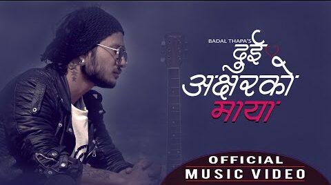Hera Yo Mutuma Chira Parya Chha Lyrics - Badal Thapa