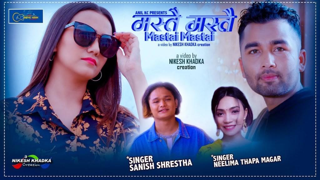 Mastai Mastai Lyrics - Sanish Shrestha & Neelima Thapa Magar