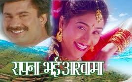 Sapana Bhai Aankhama Lyrics – Sadhana Sargam