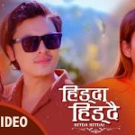 Hidda Hiddai Lyrics – Supriya Sharma