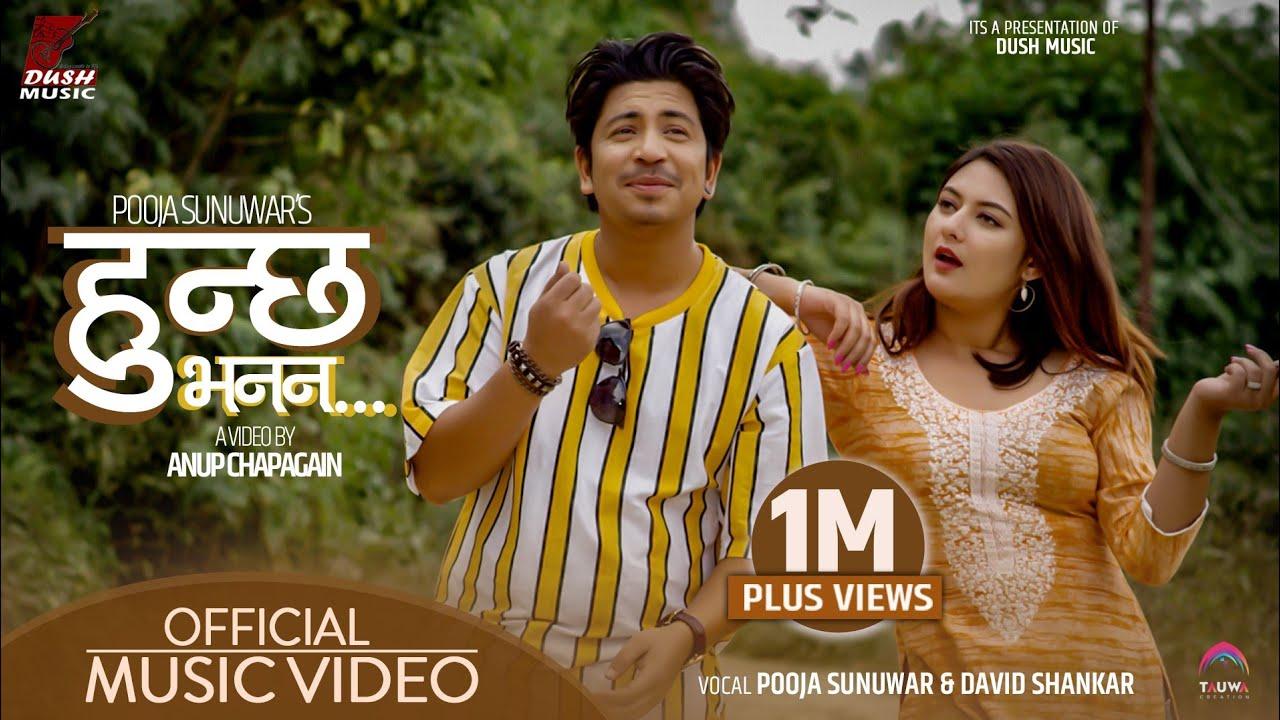 Hunchha Bhanana Lyrics – Pooja Sunuwar & David Shankar
