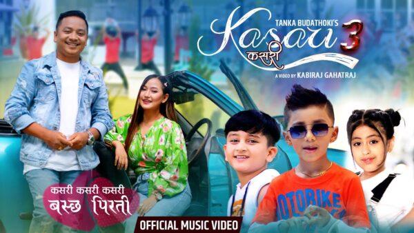 Kasari Kasari 3 Lyrics - Tanka Budathoki, Melina Rai & AR Budathoki