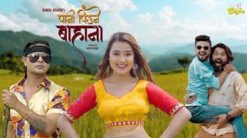 Pani Piune Lyrics - Kamal Khatri