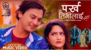 Parkha Timilai Lyrics – Kishor Siwakoti