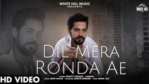Dil Mera Ronda Ae Lyrics – Shanty Kakkar Ft. Anjali