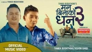 Man Bina Ko Dhan 3 Lyrics – Tanka Budathoki & Ashoka Darji