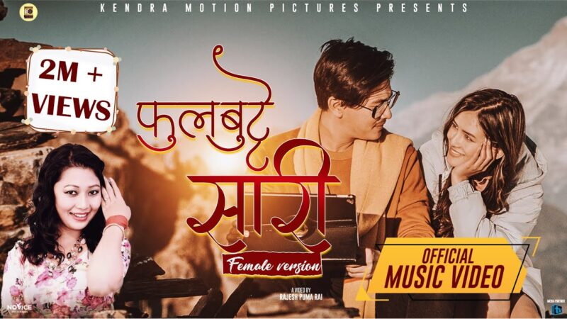Phul Butte Sari Lyrics – Milan Newar