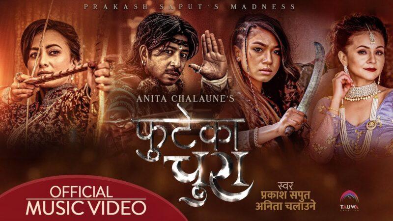 Phuteka Chura Lyrics – Prakash Saput & Anita Chalaune