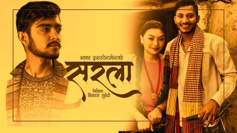 Sarala Lyrics – Nishan Bhattarai