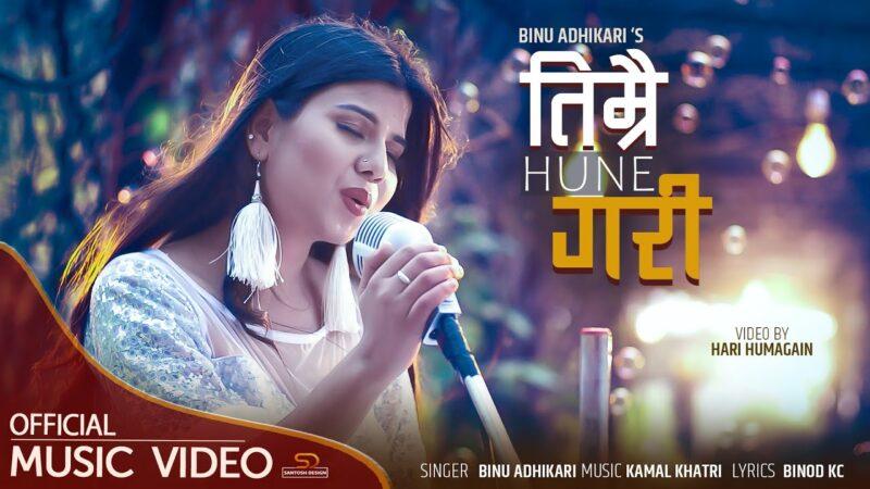 Timrai Hune Gari Lyrics – Binu Adhikari