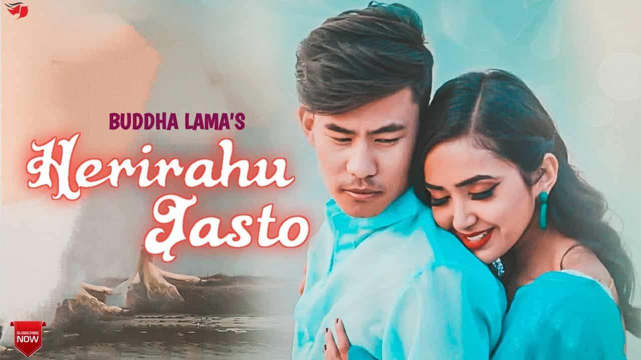 Herirahu Jasto Lyrics – Buddha Lama | Mamta Gurung