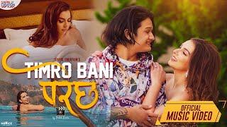 Timro Bani Parechha Lyrics – Sanish Shrestha | Ft. Aliza Gautam