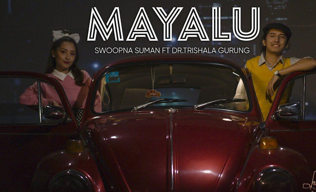 Mayalu Lyrics – Swoopna Suman   Ft. Dr.Trishala Gurung