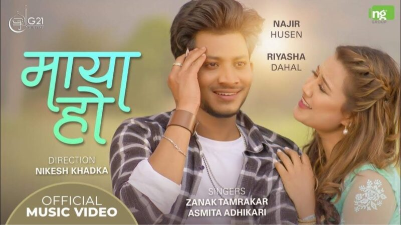 Maya Ho Lyrics - Zanak tamrakar & Asmita Adhikari