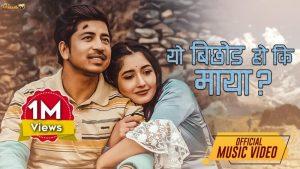 Yo Bichhod Ho Ki Maya Lyrics – Rachana Rimal & Roman Prakash