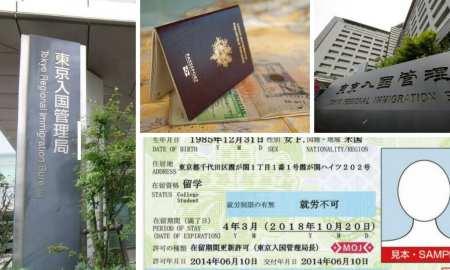 Process to change visa status in japan