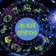 Nepali Rashifal