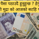 nepal currency exchnage rate 1