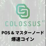 COLX爆速コイン