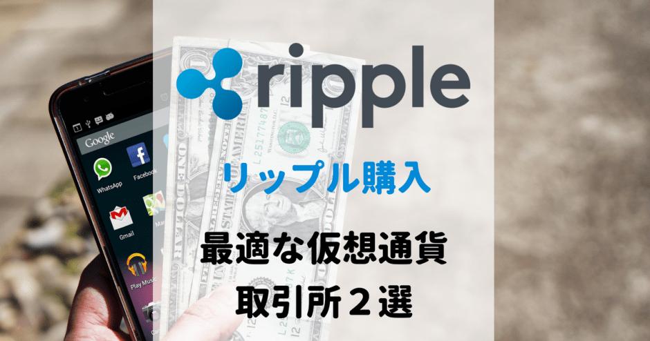 ripple購入に最適な取引所