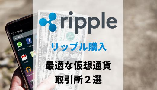 XRP(リップル)を買うのに最適な仮想通貨取引所2選