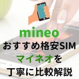 mineo_eyecatch