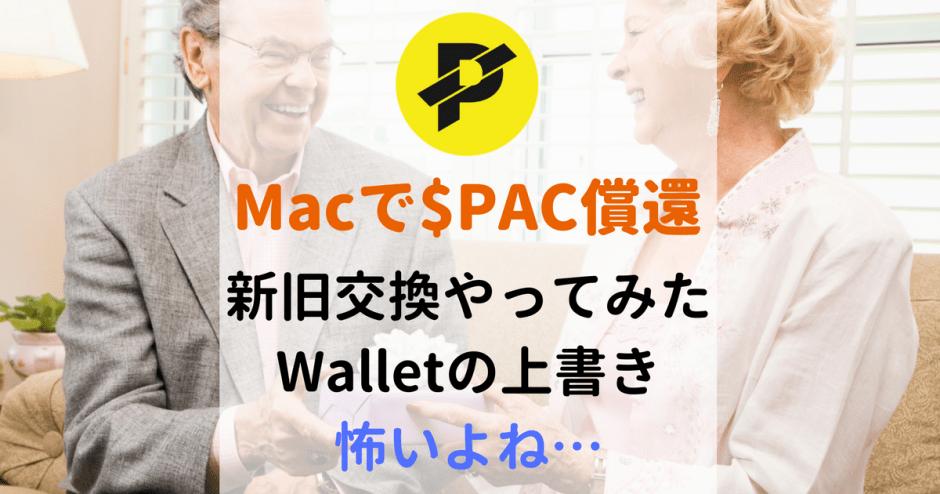$PAC償還手順のアイキャッチ画像