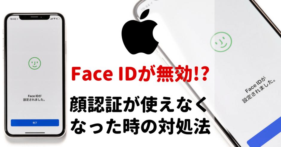 Face IDが無効のアイキャッチ画像
