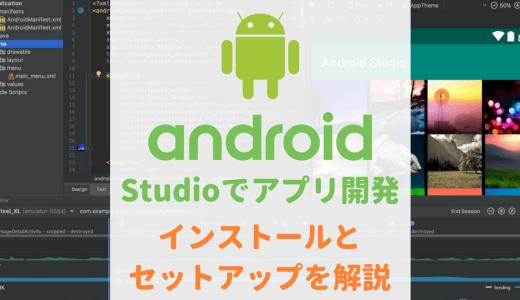 Android Studioのインストール
